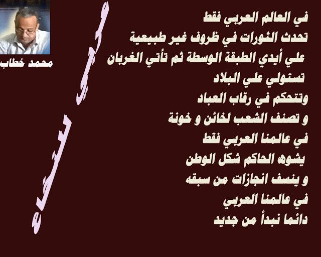 النهضة نكبة شعب D8b9d8b1d8a8d98ad984d984d8aad8aed8a7d8b9